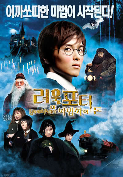 Suju Potter
